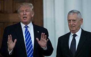 川普將提名退休上將馬蒂斯任國防部長