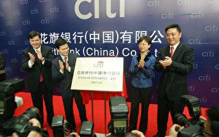 北京放松金融领域的外国投资限制
