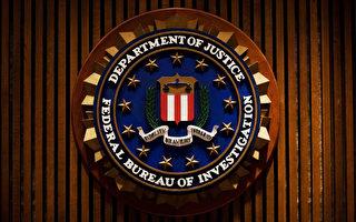 私通中共間諜 美國務院女官員遭FBI逮捕