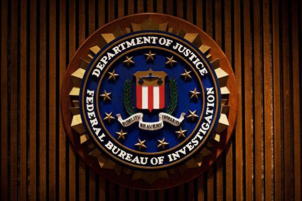 私通中共间谍 美国务院女官员遭FBI逮捕