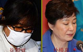 30分钟对话录音曝光 朴槿惠17年前已被掌控
