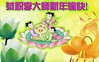 大陆各界民众向李洪志大师恭贺新年
