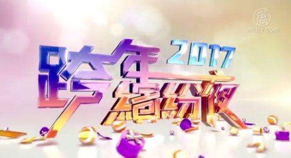 【直播】2017跨年繽紛夜特別節目