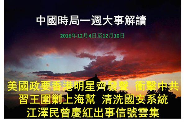 一周大事解读:习王出击 江曾出事信号云集
