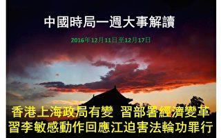 一周大事解读:香港变局 上海官场震荡