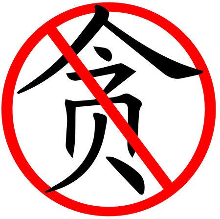 """习近平的反腐运动打击许多""""大老虎"""",这些高官的钱受到箝制。(DeLeon Realty提供)"""