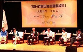 國際扶輪舉辦「提升社會正能量運動論壇」