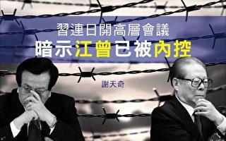 谢天奇:习连日开高层会议 暗示江曾已被内控