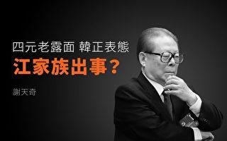 谢天奇:四元老露面 韩正表态 江家族出事?