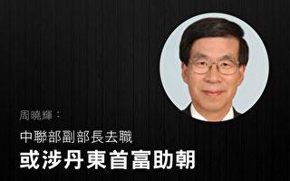 周曉輝:中聯部副部長去職 或涉丹東首富助朝