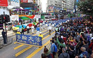 国际人权日 香港法轮功学员反迫害集会游行