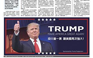 高天韻:「美國再度偉大」最需要什麼?