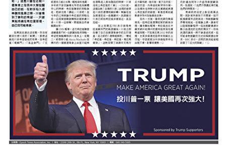 高天韻:「美國再度偉大」最需要甚麼?