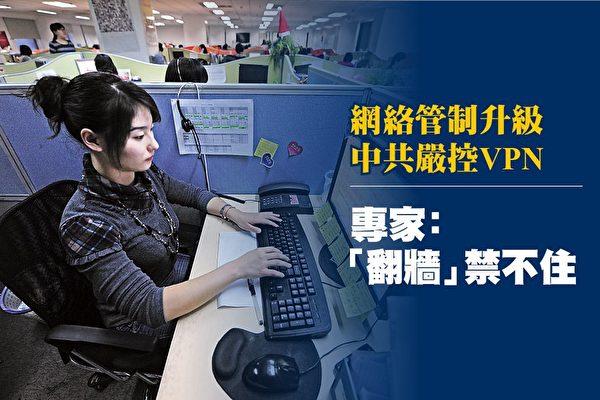 """中共严控VPN 专家:""""翻墙""""禁不住"""