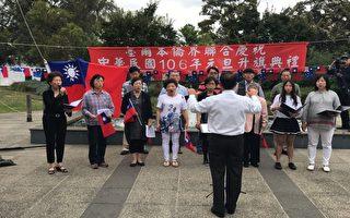 庆祝中华民国106年元旦升旗典礼