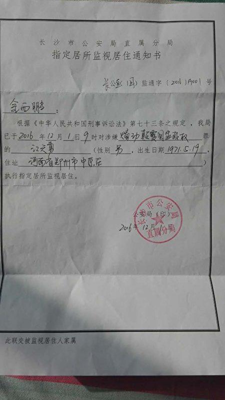 江天勇被监视居住的通知书。(金变玲提供)