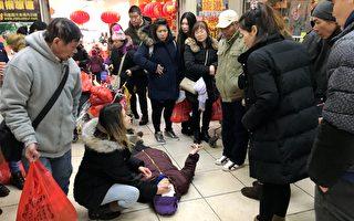 老人超市门口跌倒受伤 华人热心帮忙