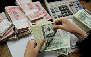 消耗外汇支持人民币 中共的选择越来越少