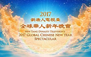 新唐人將向大陸播出2017全球華人新年晚會