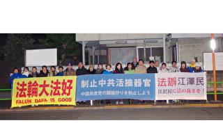 新年前夜 日法輪功學員中使館前抗議迫害