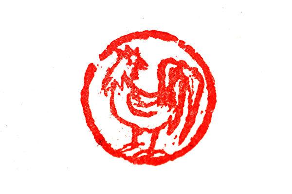丁酉年肖形印章