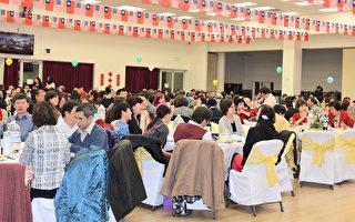 圣荷西台湾同乡联谊会 举行跨年晚会暨会长交接
