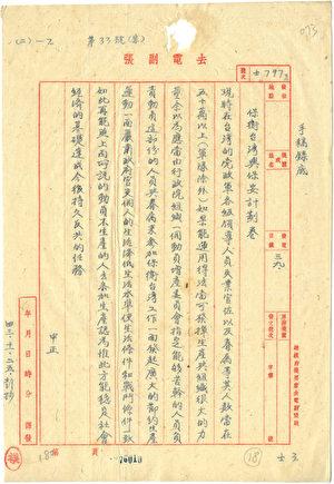 台国史馆26万件蒋介石档将上网 陆港澳可看