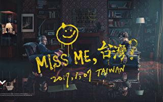 """《新福尔摩斯》第4季开播 """"MISS ME台湾?"""""""