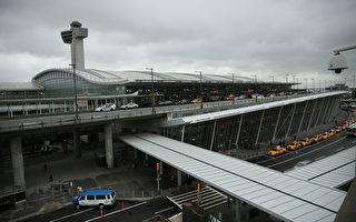 紐約斥資3千億 升級肯尼迪機場