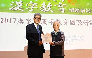推漢字教育 十國學者專家齊聚台灣集思廣益