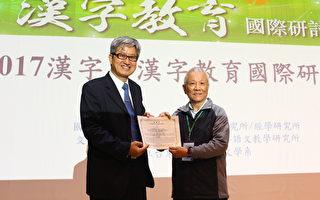 汉字与汉字教育国际研讨会 高雄盛大登场