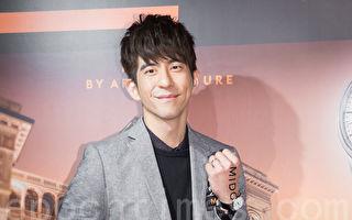 艺人修杰楷1月10日在台北走秀展演手表。(陈柏州/大纪元)