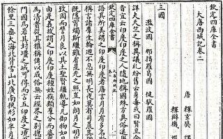 【文史】神奇之旅 三藏法師西行親歷奇事