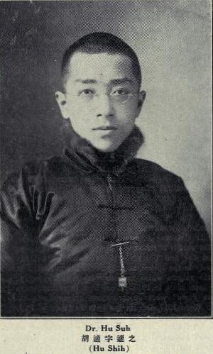 1925年《中國名人錄》胡適(維基百科公有領域)