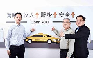 台交通部:若UBER持续违法 年后勒令歇业