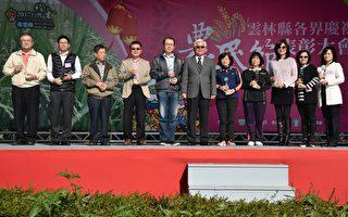 雲林縣慶祝農民節 表彰績優農民