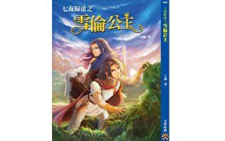 小说:七海归途之雪伦公主(150)