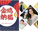 香港明星像華人讀者拜年。((宋祥龍,余鋼/大紀元合成)
