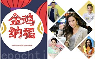 香港明星祝華人讀者新年快樂