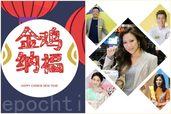 香港明星祝华人读者新年快乐