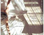 《羽翼女孩的美麗與哀愁》(皇冠出版 提供)