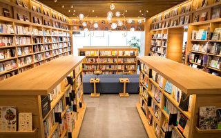 世界最美书店登台 结合餐饮影视