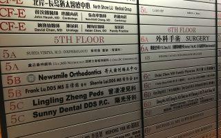 市府免费双语医疗助理培训 华裔是重点