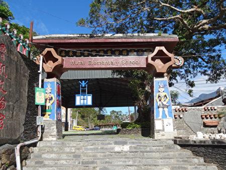 霧台國小被稱為屏東地區海拔最高的校園。(曾晏均/大紀元)