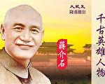 【千古英雄人物】蒋介石(50) 建设台湾