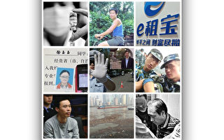 【年终盘点】2016中国十大最具影响力刑案