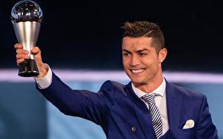 C羅力壓梅西 榮膺2016年「世界足球先生」