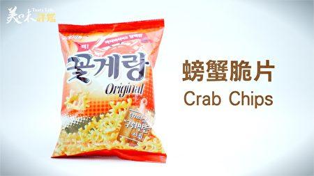 蟹味脆片(新唐人)