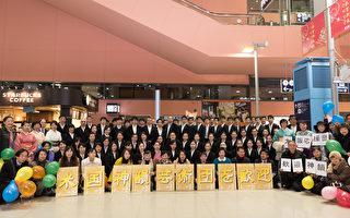 神韵抵达日本京都 拉开2017亚洲巡演序幕