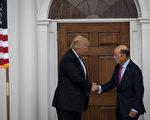 美国当选总统川普的商务部长提名人罗斯(右)在华尔街金融圈及企业界,是受人尊敬的成功投资人。(Drew Angerer/Getty Images)